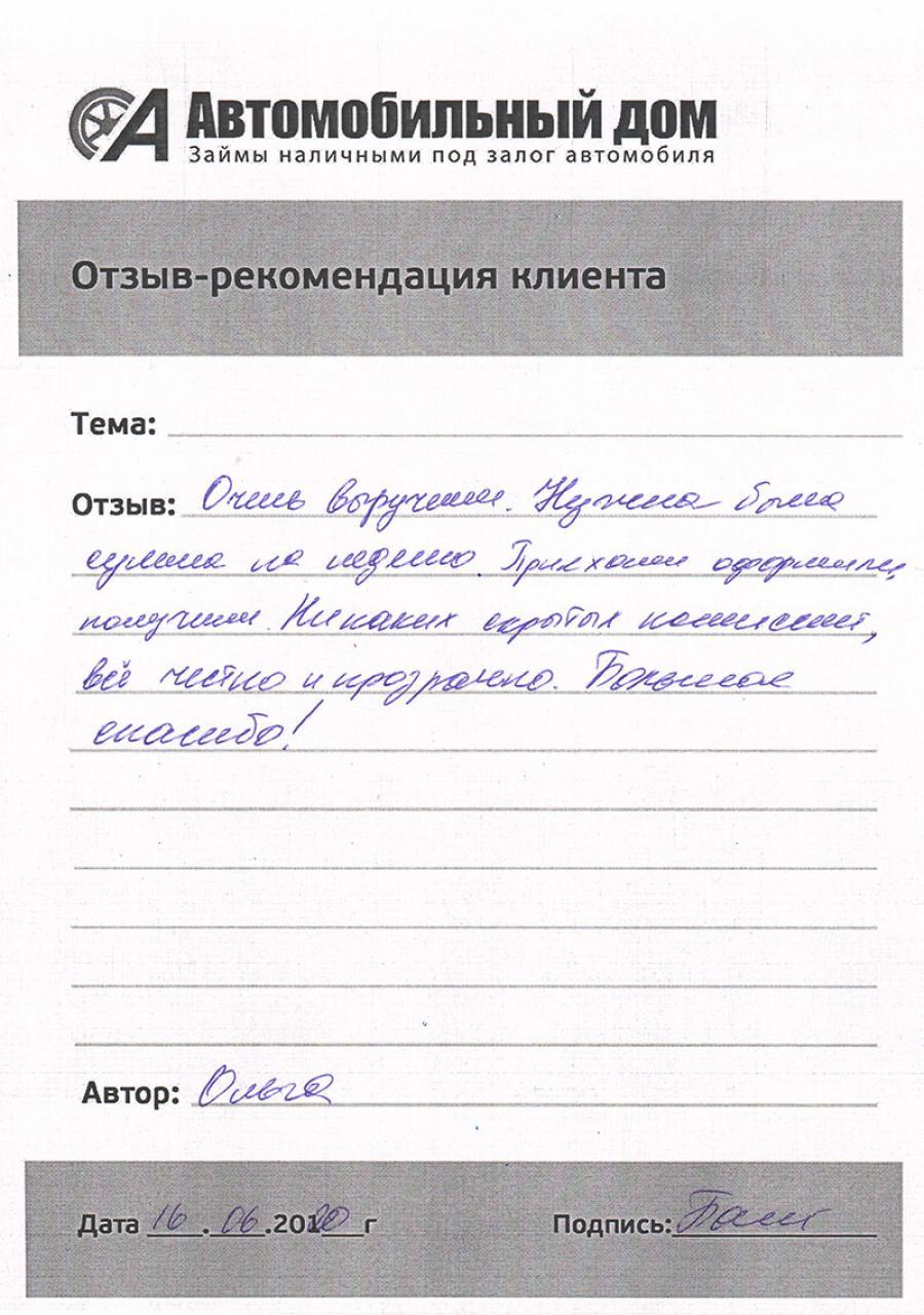 В новокуйбышевске деньги под залог как купить автомобиль под залог